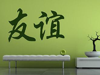 Wandtattoo Chinesisch Freundschaft