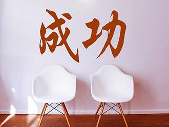 Wandtattoo Chinesisch Erfolg