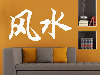 Wandtattoo Chinesisch Feng Shui