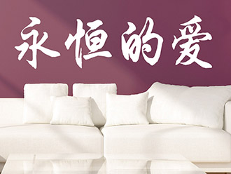 liebe wandtattoo ewig dein mit herzen wandtattoo de. Black Bedroom Furniture Sets. Home Design Ideas