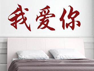 Wandtattoo Chinesisch Ich liebe dich