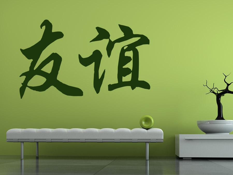 Chinesisches Schriftzeichen - Freundschaft - bei Wandtattoo.de