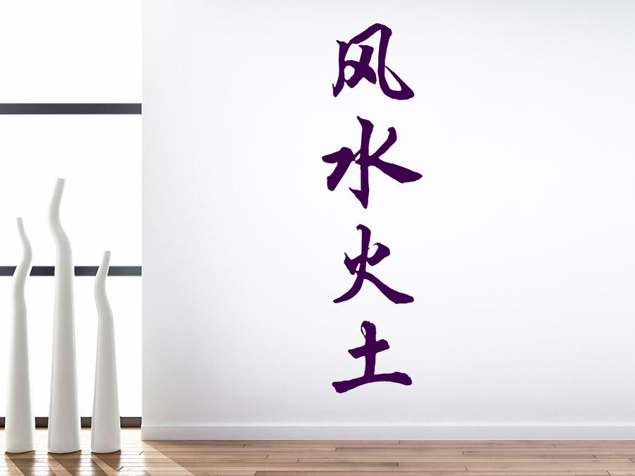 chinesische schriftzeichen wind wasser feuer erde. Black Bedroom Furniture Sets. Home Design Ideas