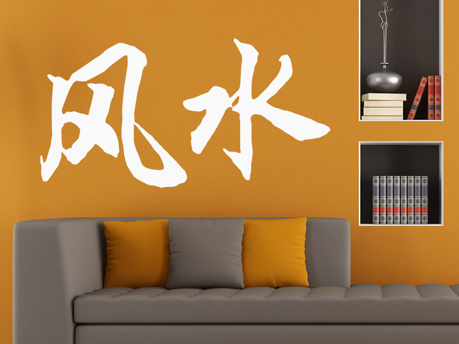 wandtattoo chinesisch feng shui schriftzeichen wandtattoo de. Black Bedroom Furniture Sets. Home Design Ideas
