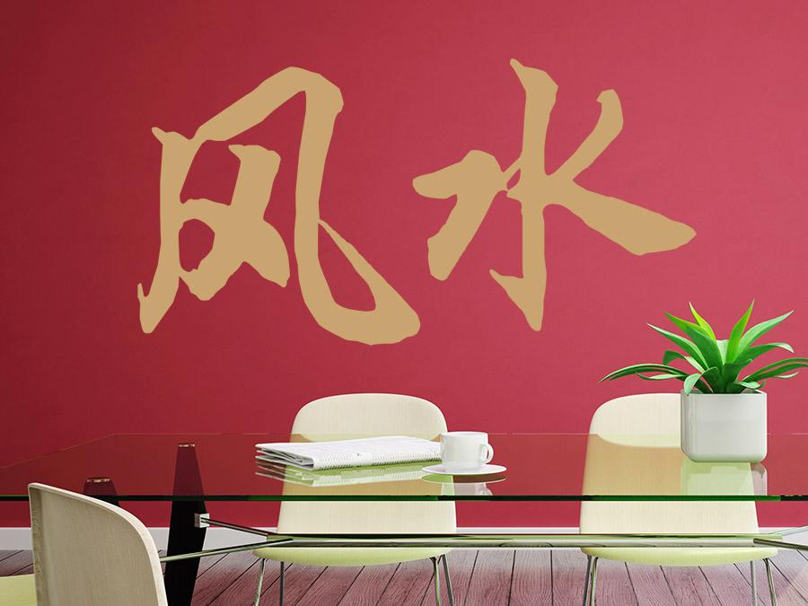 Chinesische Schriftzeichen - Feng Shui - bei Wandtattoo.de
