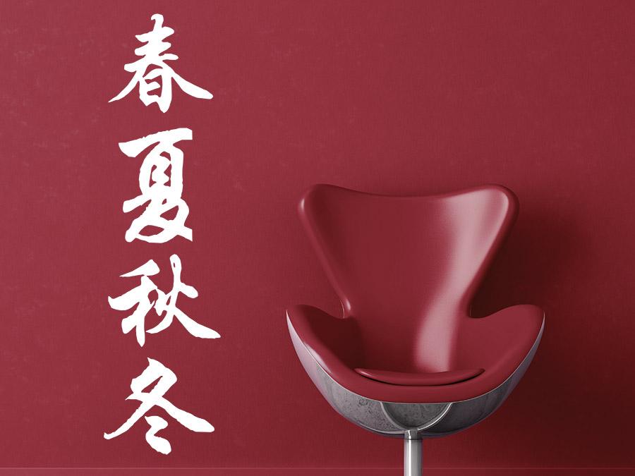 wandtattoo chinesische zeichen 4 jahreszeiten bei. Black Bedroom Furniture Sets. Home Design Ideas