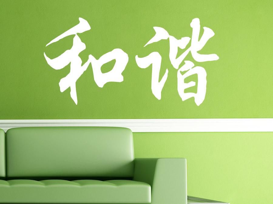 Chinesisches Schriftzeichen - Harmonie - bei Wandtattoo.de