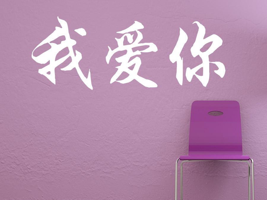 wandtattoo chinesische zeichen ich liebe dich bei. Black Bedroom Furniture Sets. Home Design Ideas