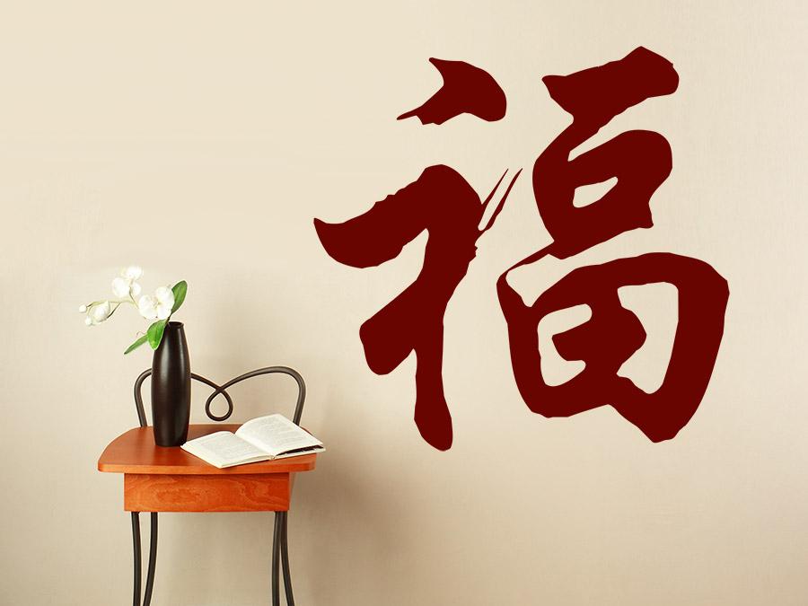 Wandtattoo Chinesisch Glück Chinesisches Zeichen Glück Im Wohnbereich ...