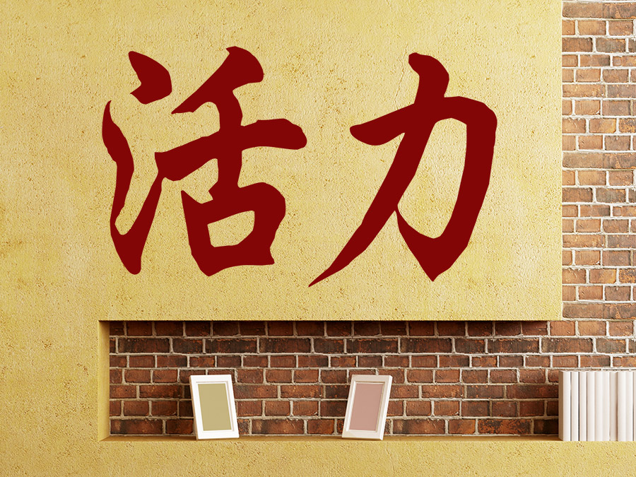 wandtattoo chinesische zeichen lebensenergie bei. Black Bedroom Furniture Sets. Home Design Ideas