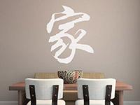Wandtattoo Chinesische Zeichen