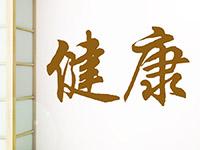 Wandtattoo Chinesisch Gesundheit