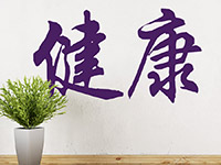 Wandtattoo Wort Familie als chinesisches Schriftzeichen