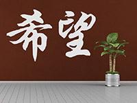 Wandtattoo Chinesisch Hoffnung