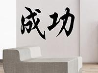 Chinesische Schriftzeichen für Erfolg im Wohnzimmer