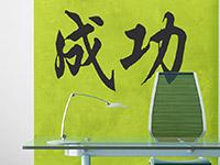 Wandtattoo im Büro Chinesische Zeichen für Erfolg