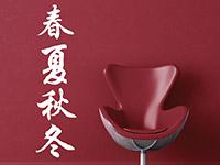 Chinesische Wandtattoo Schriftzeichen Frühling, Sommer, Herbst, Winter