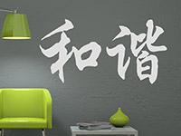 Chinesische Harmonie als Wandtattoo im Wohnzimmer
