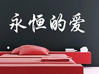 Wandtattoo Chinesisches Zeichen