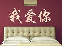 Romantische Schriftzeichen Ich liebe dich im Schlafzimmer