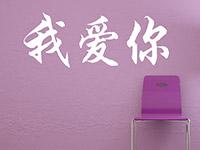 Chinesische Schriftzeichen Ich liebe dich mit Pink