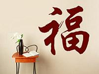 Chinesisches Zeichen Glück im Wohnbereich