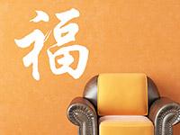 Glück als chinesischen Wandtattoo-Schriftzeichen