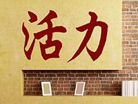 Wandtattoo Chinesisch Lebensenergie