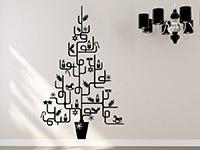 Wandtattoo Moderner Weihnachtsbaum | Bild 2